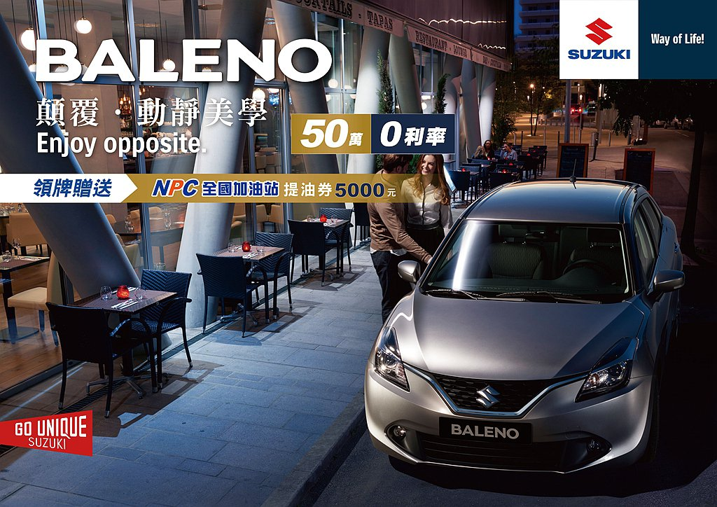 Suzuki BALENO。 圖/Suzuki提供