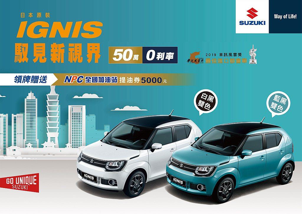 Suzuki IGNIS。 圖/Suzuki提供