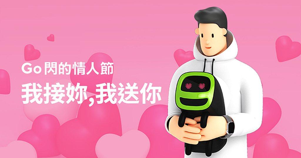 GoShare男神特派員將為用戶提供備受寵愛的接送服務,同時送上20份精選夢幻好...