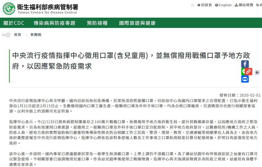 政府宣布全數徵用國內口罩工廠生產一般醫用口罩及外科手術口罩 翻攝 疾管局網站