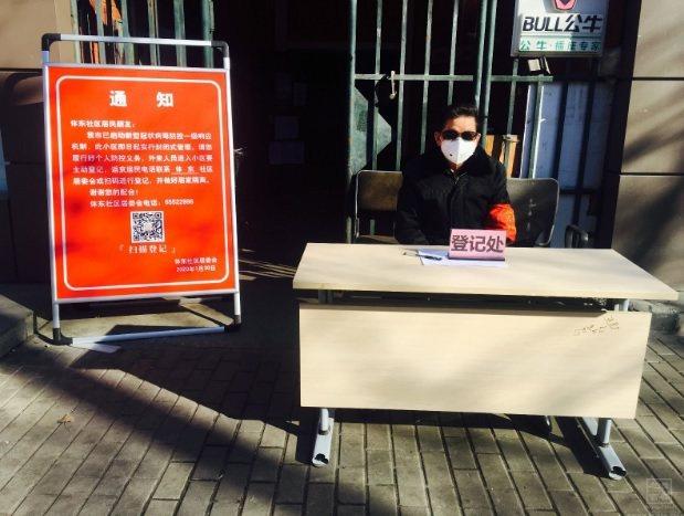 北京10日上午宣布封閉式管理,條列10項防控措施。取自北京市政府官網