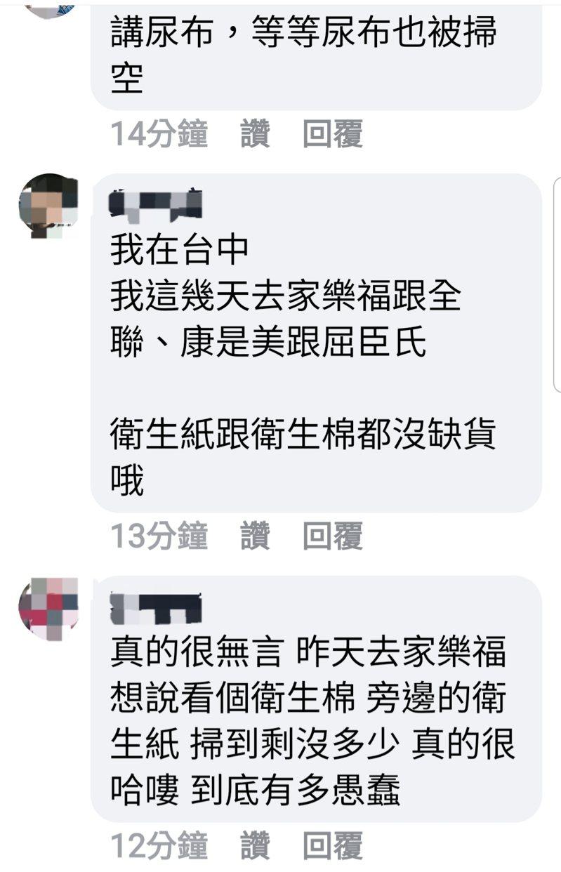 網友今天在臉書爆怨公社說,很多人受謠言影響,連衛生紙衛生棉都在搶,有台中網友說,。台中賣場沒缺貨圖/取自臉書爆怨公社