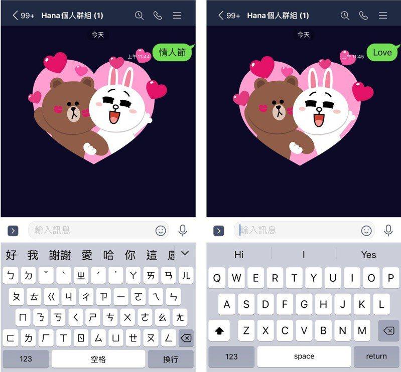 LINE限時推出情人節聊天室特效。圖/摘自LINE台灣官方部落格