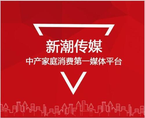 成都獨角獸企業,新潮傳媒今(10)日開工宣布裁員500人。照片/新潮傳媒官網