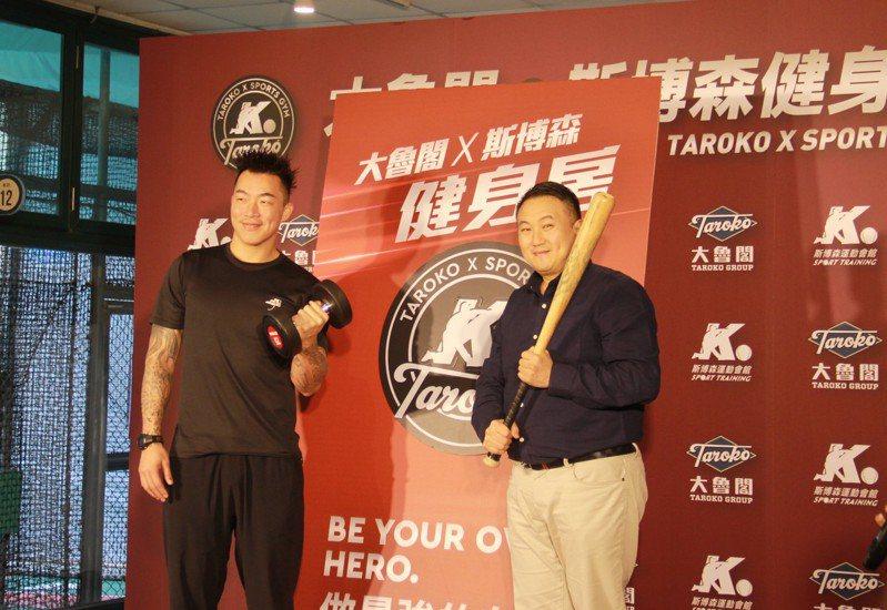 大魯閣今年1月宣布跨足健身產業,總經理謝國棟(右)攜手旅美球星郭泓志打造美式訓練健身房。大魯閣/提供