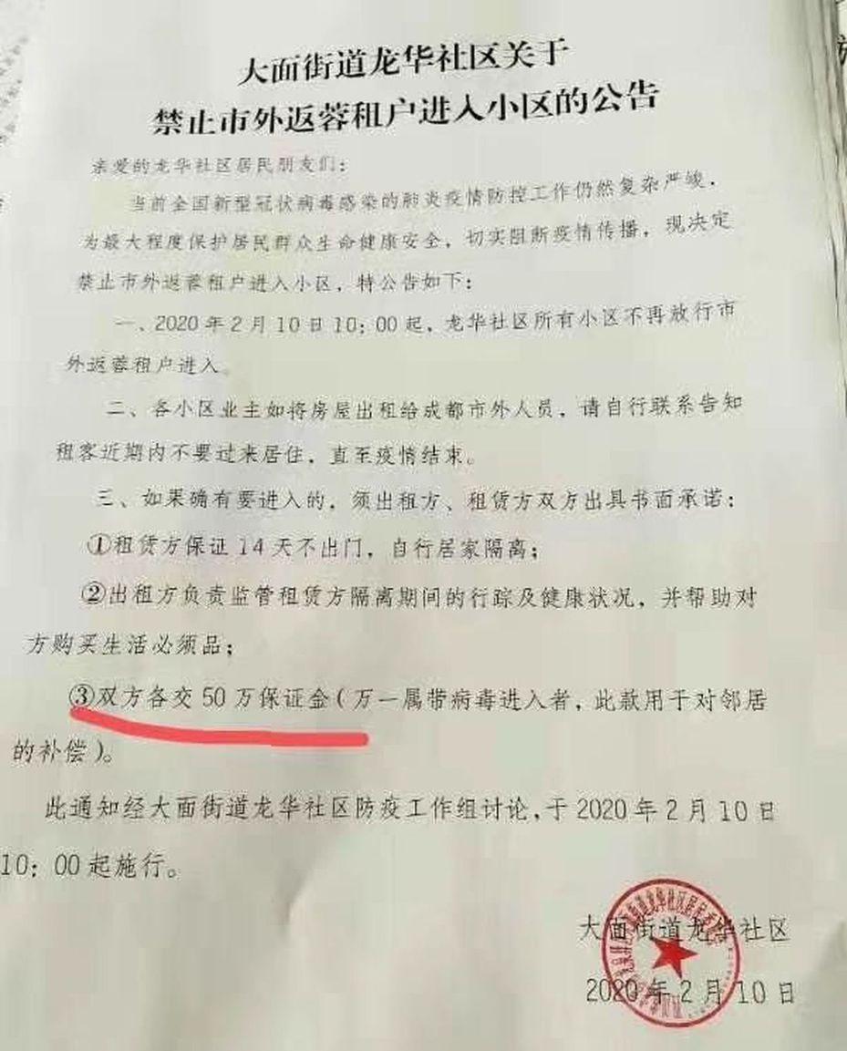成都龍華社區令租戶線50萬保證金。 取自微博