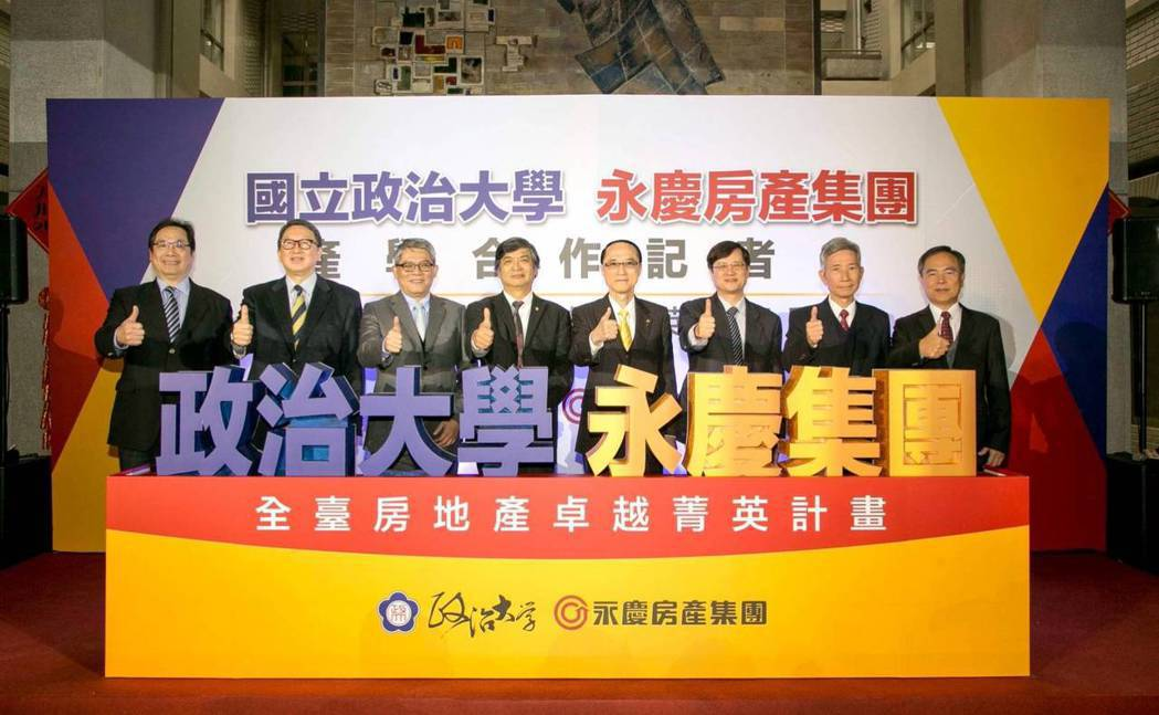 政治大學與永慶房產集團產學合作簽約啟動儀式。從左到右為中國土地改革協會理事長楊松...