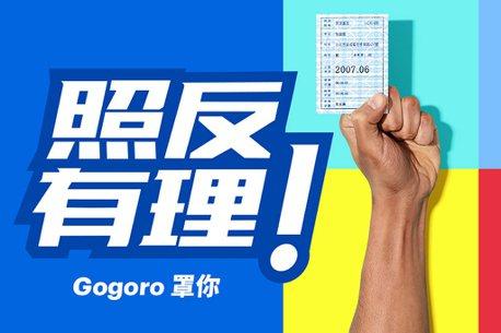 電動機車全台有補助!「照反有理、Gogoro罩你!」汰舊換新送5萬元車碰車險