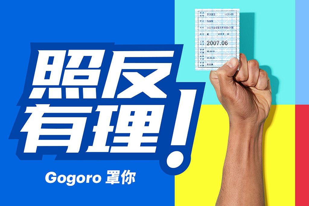 面對電動機車補助減少浪聲,Gogoro不僅重新彙整補助縣市,更推「照反有理、Go...