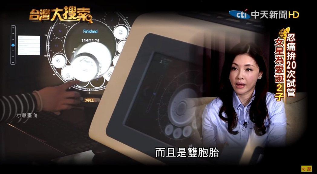 圖/擷自YouTube台灣大搜索