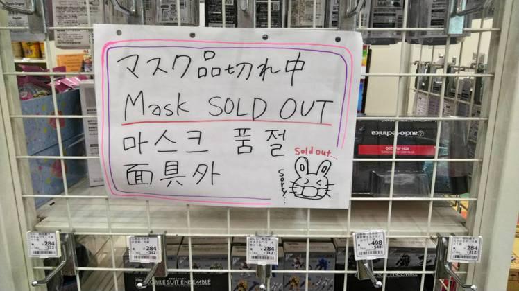 日本各地一「罩」難求。圖/讀者提供