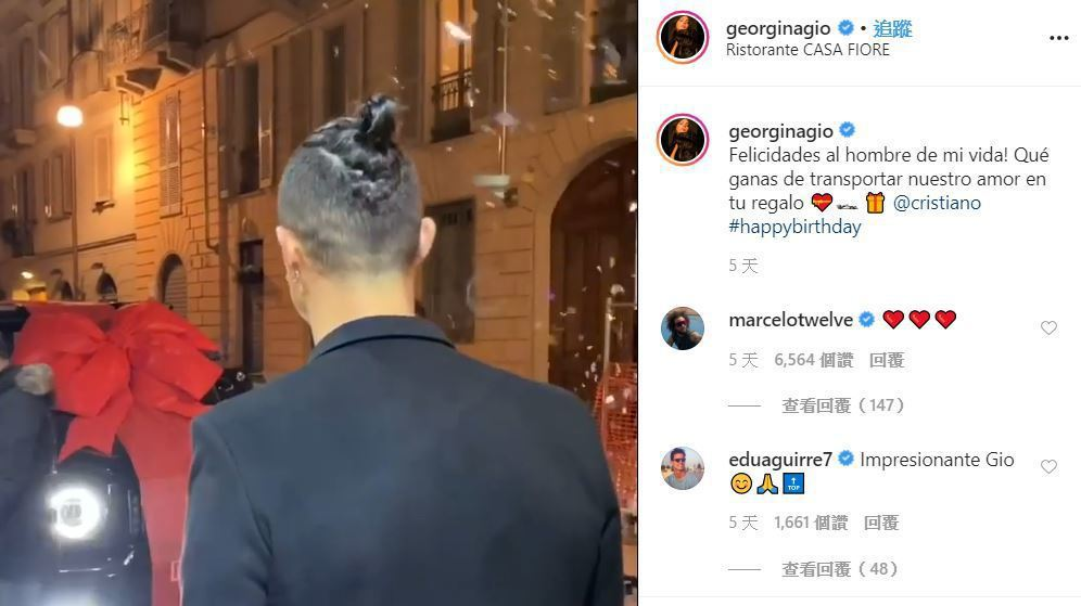 C羅(Cristiano Ronaldo)收到女友送的生日禮物。 摘自IG:ge...