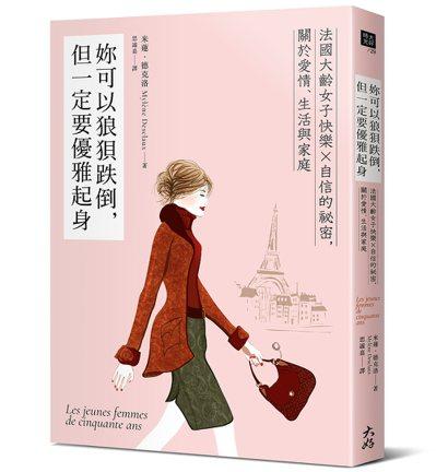 妳可以狼狽跌倒,但一定要優雅起身:法國大齡女子快樂╳自信的祕密,關於愛情、生活與...