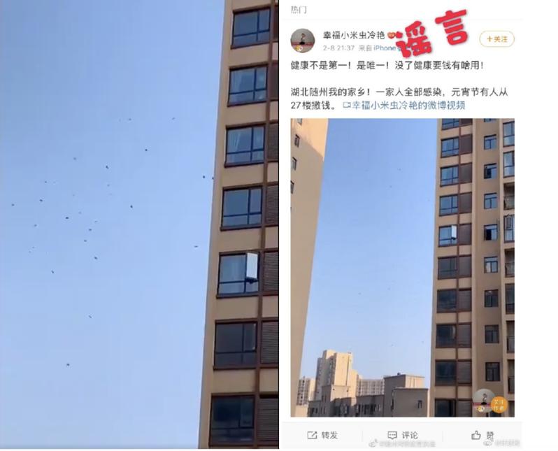 日前大陸網路上瘋傳一段影片,內容為湖北省一家人因都染上新冠肺炎,感到太絕望而從27樓撒下大把鈔票,事後證實一切都只是謠言。圖擷自微博