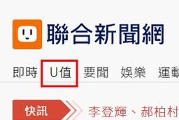 聯合新聞網全新改版 簡單追蹤「U值媒」設定頻道在最前面!