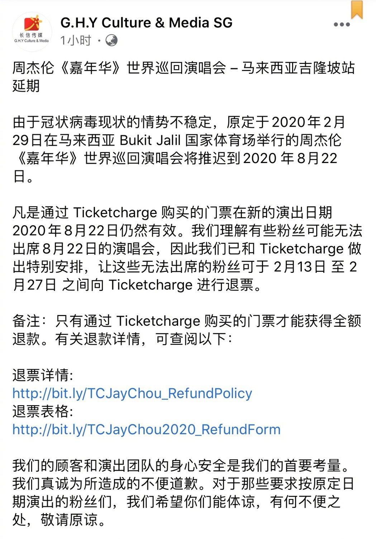周杰倫「嘉年華」世界巡演馬來西亞站宣布延期。圖/摘自微博