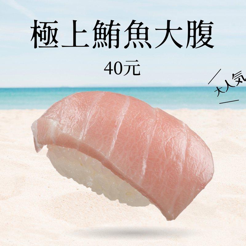壽司郎台南西門路店為慶祝開幕,限時推出極上鮪魚大腹40元的優惠。圖/壽司郎提供