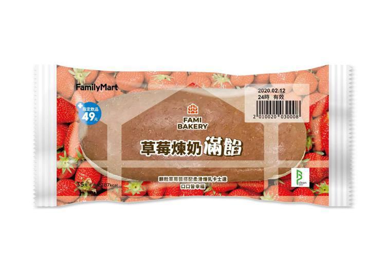 草莓煉乳滿餡麵包,售價35元。圖/全家便利商店提供