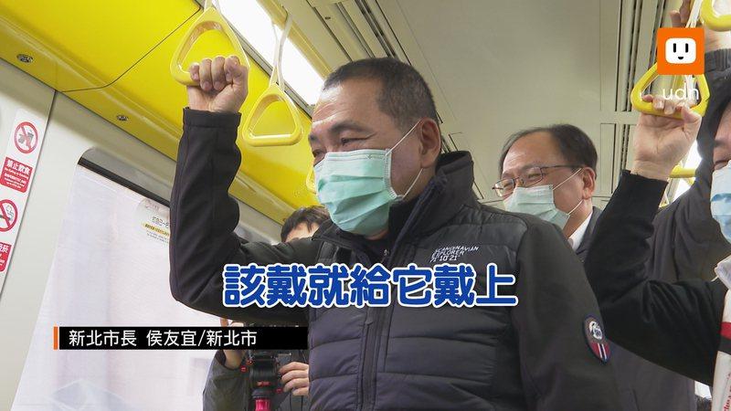 中央宣導健康民眾搭乘捷運健康可以不用戴口罩,新北市長侯友宜上午視察環狀線仍戴口罩,他表示大家一起上下一心、全體防疫,不須要口水、不須要對立衝突。記者王彥鈞/攝影
