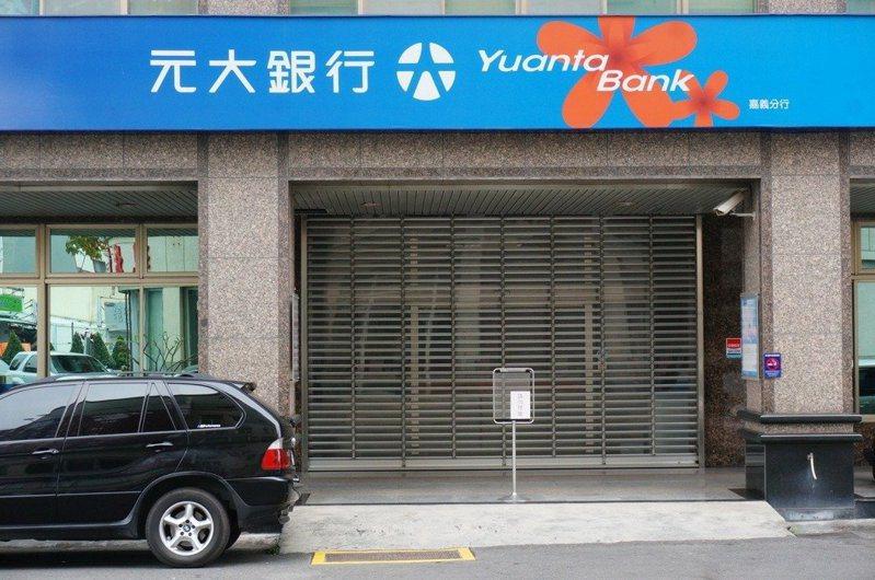 元大銀行在全球500強銀行中成長幅度躍居第4名。本報資料照片