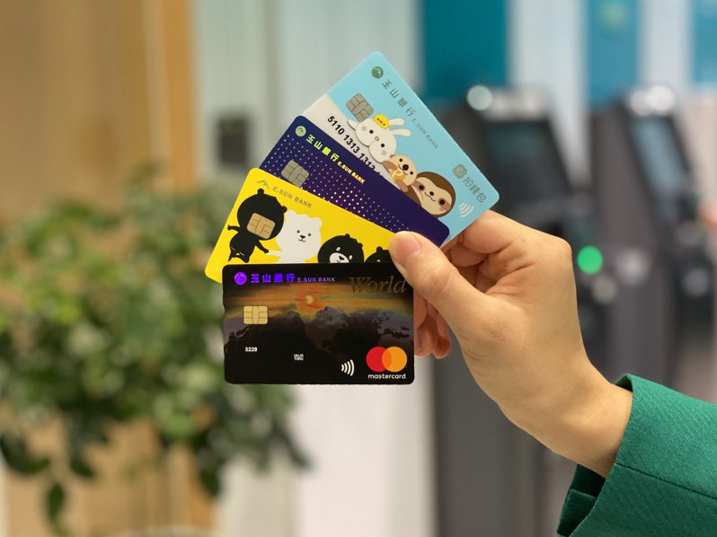 玉山銀近年積極發行新卡。 圖/玉山銀行提供