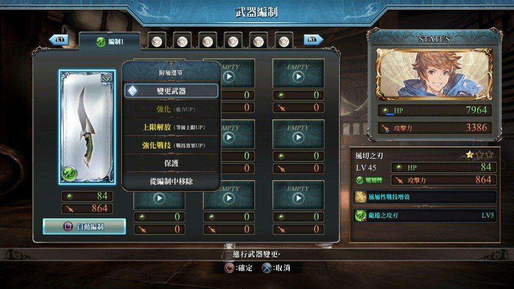 RPG 模式下可以利用戰鬥之後獲得的資源,對獲得的武器進行裝備,以及進行各種強化...