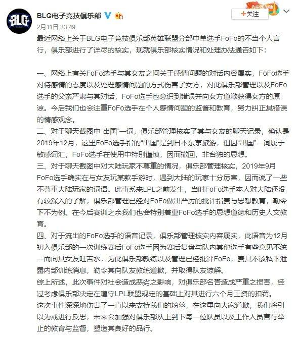 BLG戰隊針對FoFo事件在微博發表聲明/圖片截自BLG微博