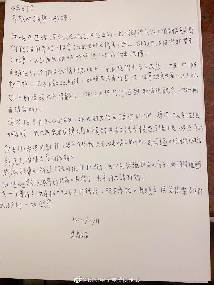 FoFo手寫悔過書向大眾道歉/圖片截自BLG微博