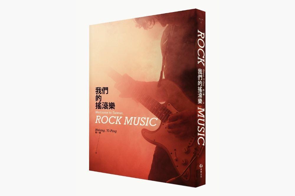 《我們的搖滾樂》書封。 圖/游擊文化提供