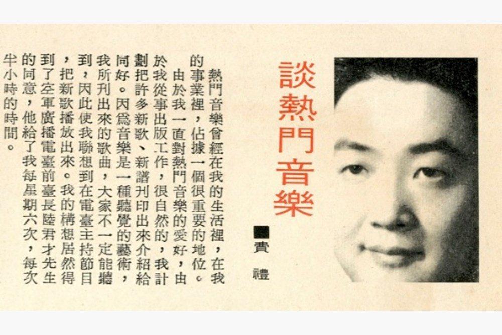 皇冠雜誌創辦人平鑫濤,曾以筆名「費禮」主持空軍電台節目,介紹「熱門音樂」。 ...