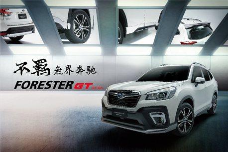 最低加價7萬台幣!跑格更強烈的Subaru Forester GT Edition台灣正式開賣