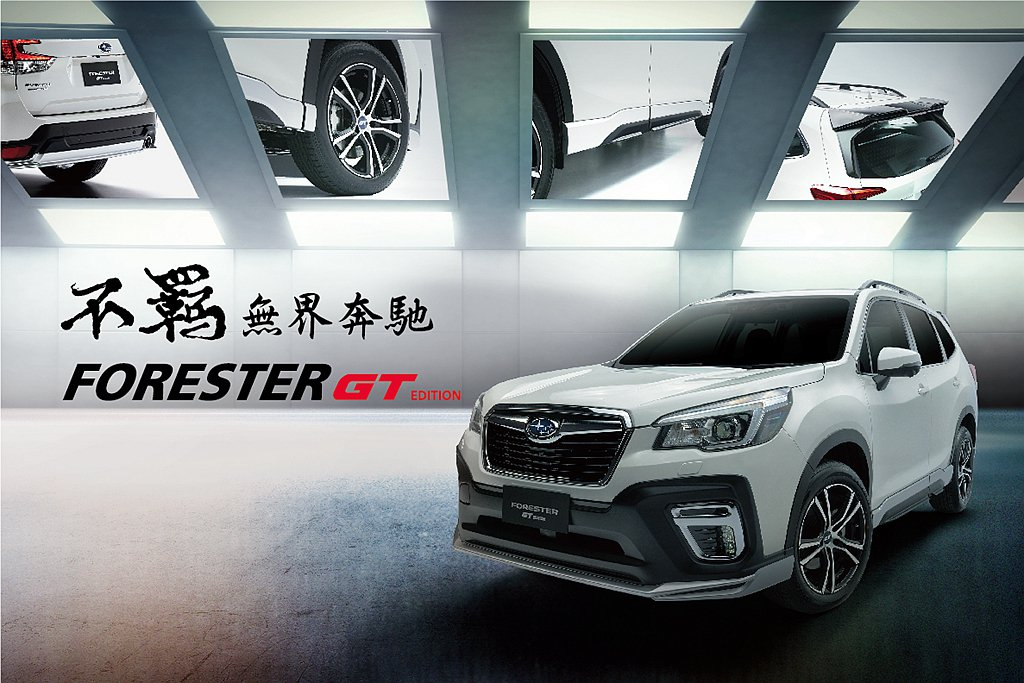 Subaru總代理意美汽車宣布Forester GT Edition正式在台開始...
