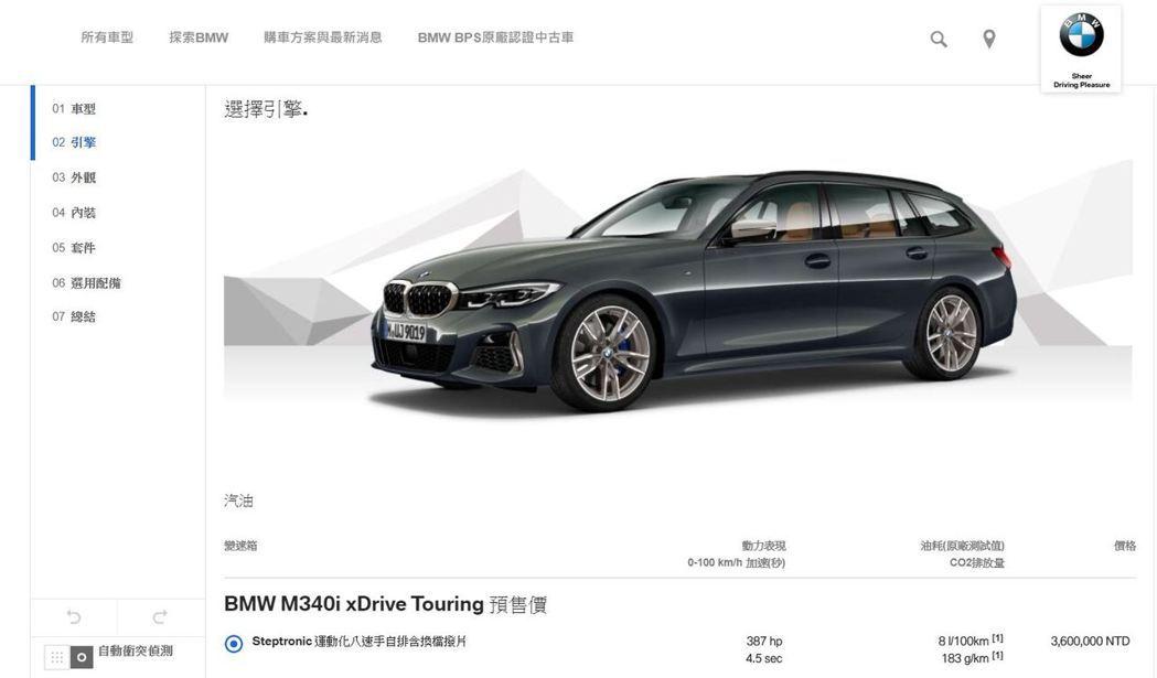 全新BMW 3 Series Touring (G21) 悄悄出現在汎德官網,而...