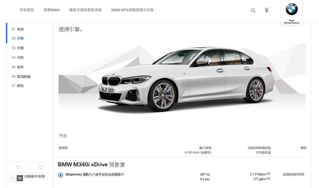 全新BMW M340i xDrive Sedan也同步出現在汎德官網中,預售價為...