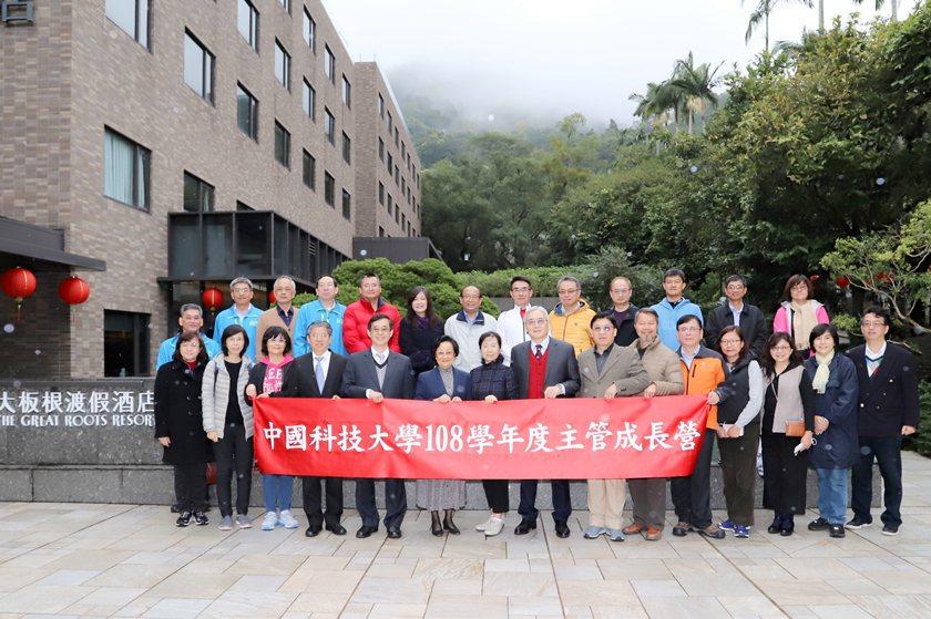 中國科大主管成長營參與人員合影。 校方/提供