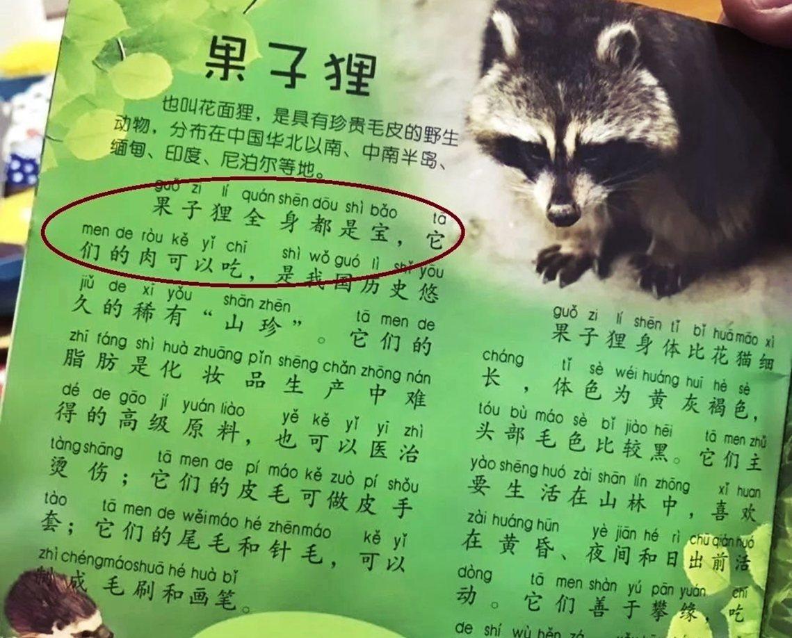 被撻伐的《動物小百科》。正當武漢肺炎的疫情仍在中國各省肆虐之際,2月12日中國的...