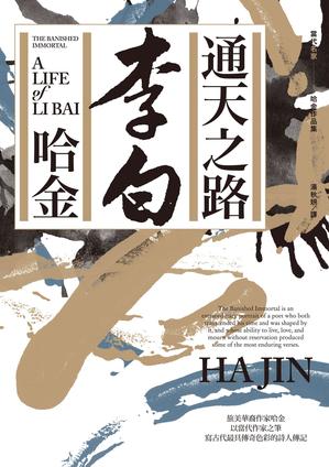 書名:《通天之路:李白》 作者:哈金(Ha Jin) 出版社:聯經出版 出版時間:2020年1月4日