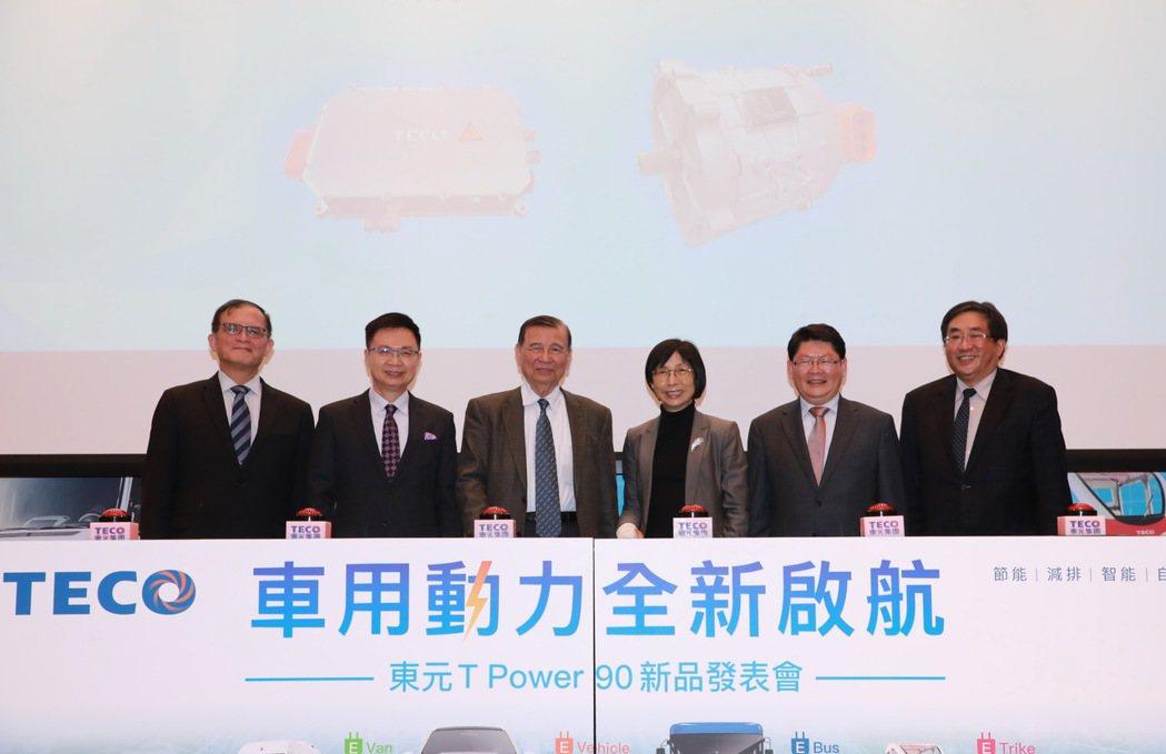東元電機發表T Power 90動力系統。 圖/東元電機提供