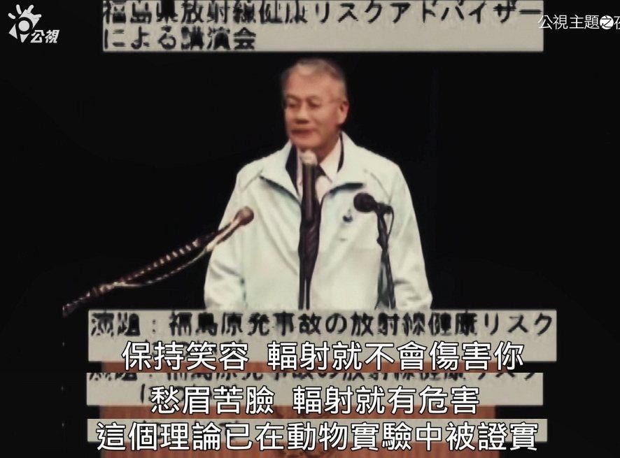 日本WHO專家淡化核災影響 翻攝公視