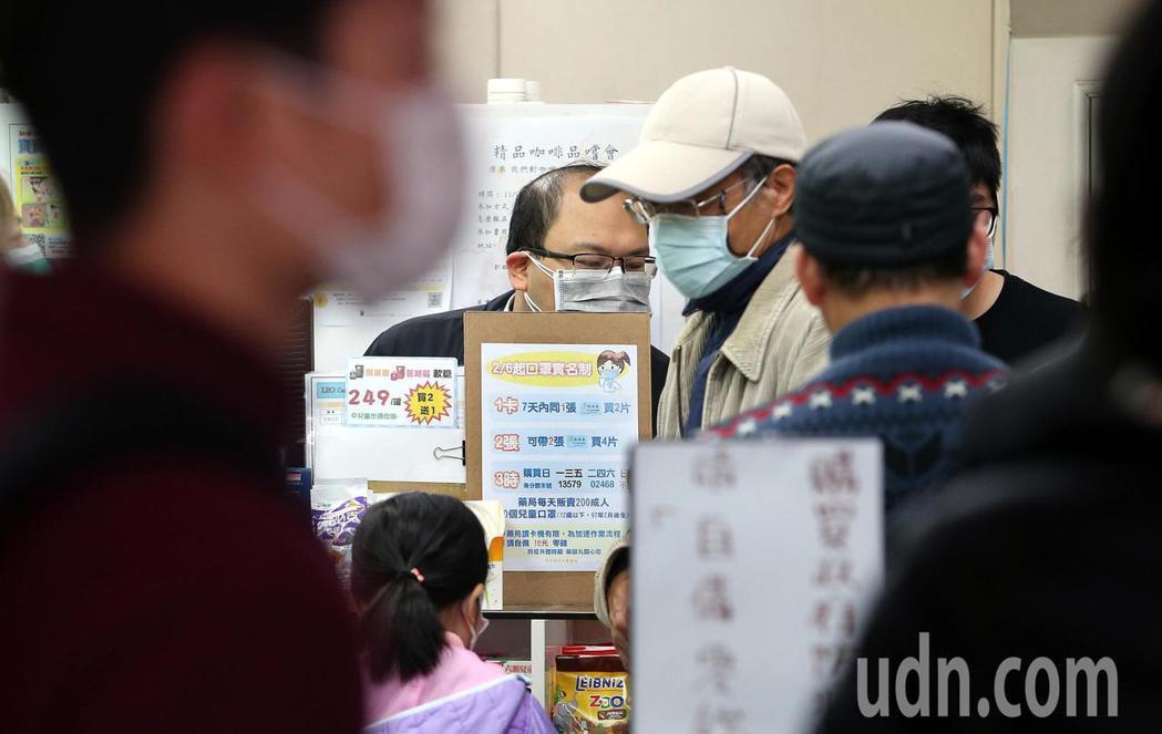 民眾在藥局排隊買口罩。本報資料照片