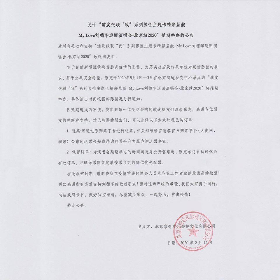 劉德華「My Love Andy Lau World Tour」巡演北京站延期聲...