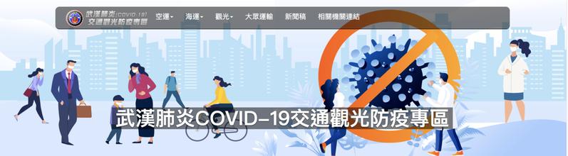 交通部官網成立「交通觀光防疫專區」。圖/取自交通部網站