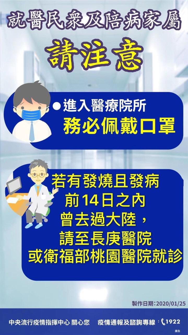 范姓醫生涉嫌竄改的防疫海報內容,下方明顯有中央流行疫情指揮中心字樣。圖/刑事局提供