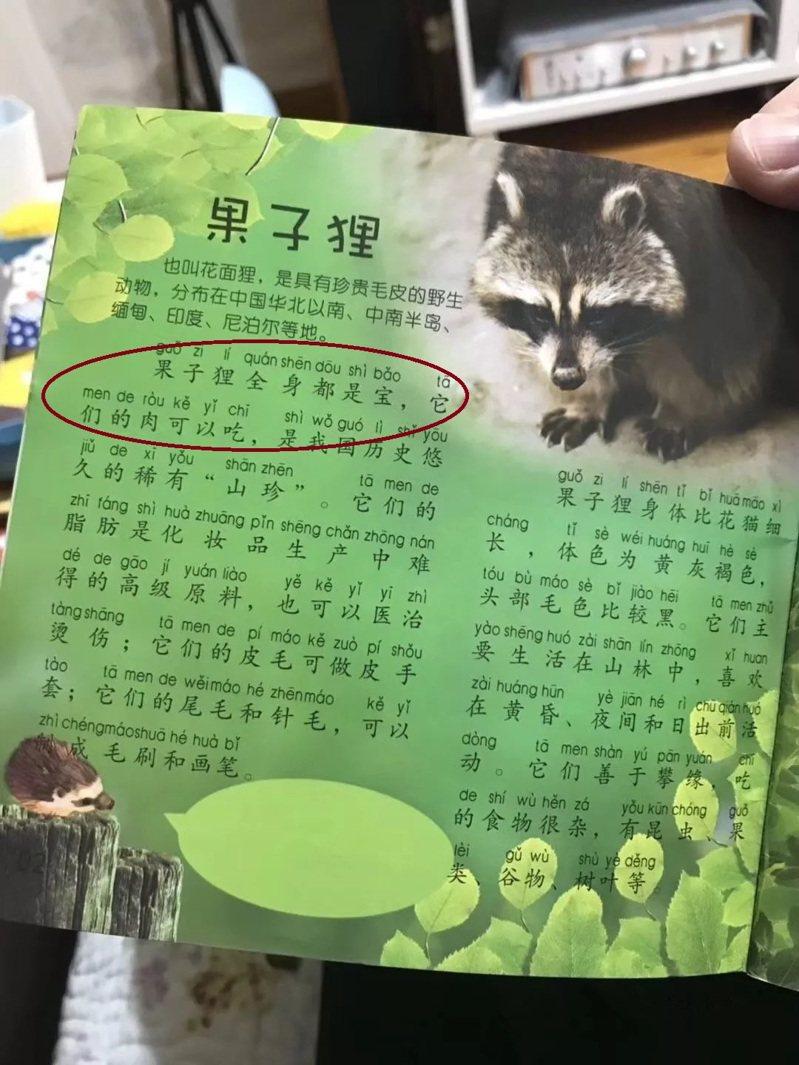 武漢大學出版社出版的兒童讀物,竟然教導小朋友:果子狸的肉可以吃。(取自新京報)