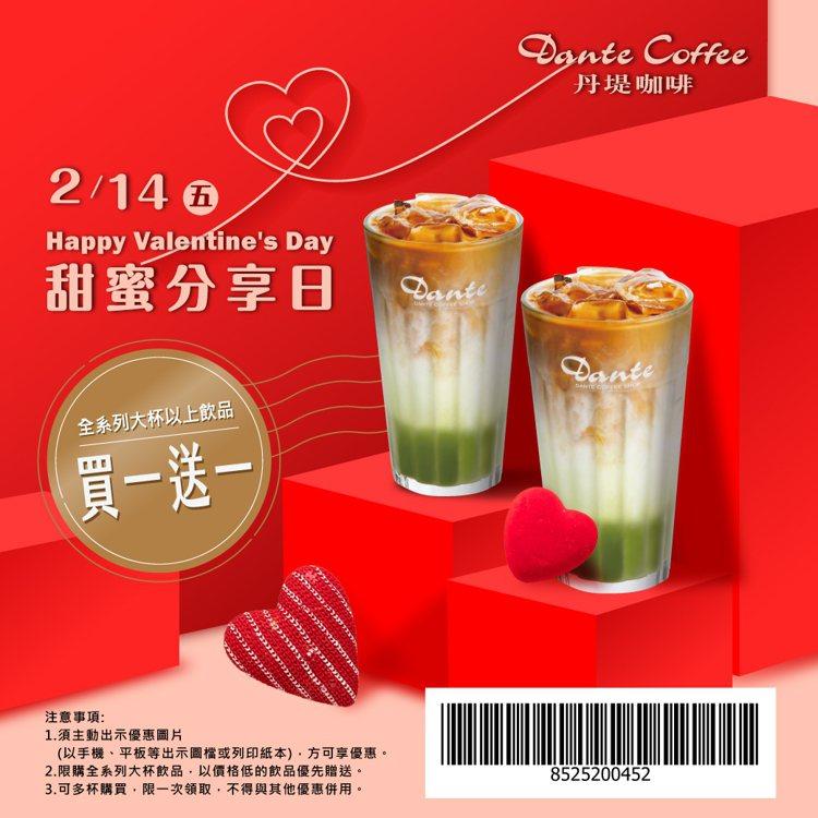丹堤咖啡於情人節推出買一送一優惠。圖/丹堤咖啡提供