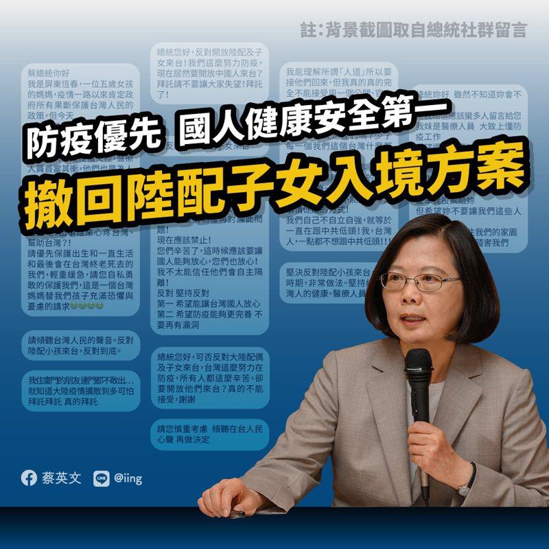 蔡總統表示防疫優先、國人健康安全第一,因此決議撤回陸配子女入境方案。取自蔡英文臉書