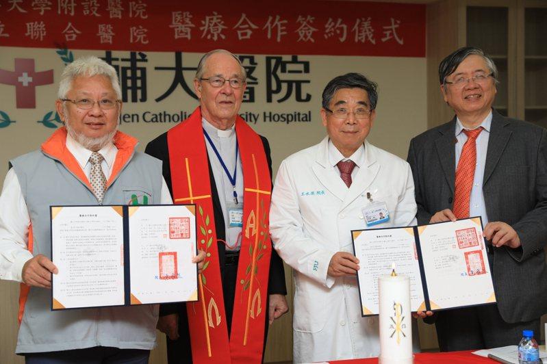 為落實分級醫療門診減量政策,台北市立聯合醫院與輔大醫院今天簽約醫療合作,雙方未來就醫療層面有更多交流和合作。圖/台北市立聯合醫院提供