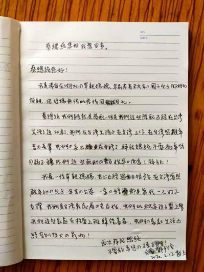 一名受困湖北的陸配寫信給蔡總統,希望早日獲援回台。圖/讀者提供
