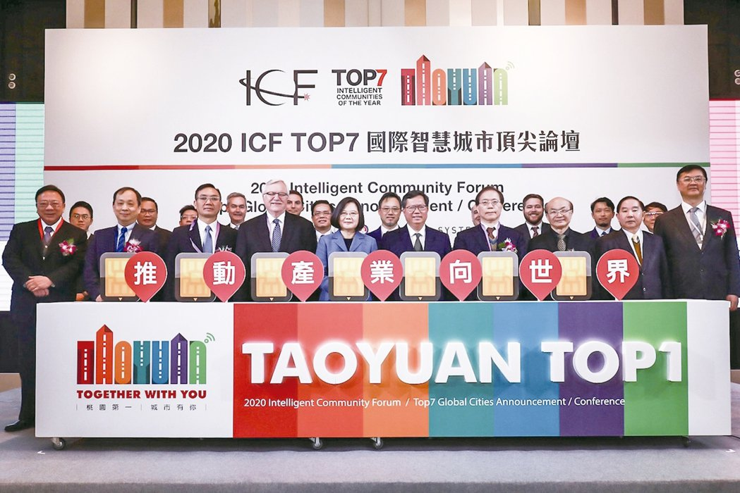ICF創辦人兼主席John G. Jung(前排左四起)、總統蔡英文、桃園市長鄭...