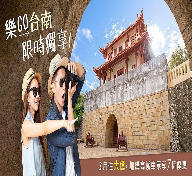 樂GO台南 限時獨享。  大億麗緻酒店 提供